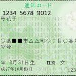 マイナンバー通知カードと個人番号カードって何?