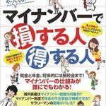 【個人向け】マイナンバー関連の本まとめ