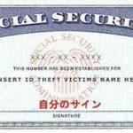 アメリカのマイナンバー<SSN>の民間での利用例