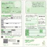 【個人番号カード】かなり面倒な申請方法