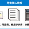 マイナンバー制度、企業における取扱