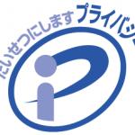 Pマーク取得企業のマイナンバー対応