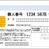 内閣府の「個人番号カードに健康保険証を取り込む方針」とは?