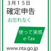 マイナンバー導入で税金にどのような影響があるのでしょうか?(所得税、相続税等への影響)