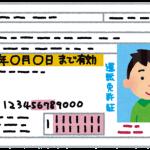 マイナンバーカードの申請完了した方へ【受取方法】