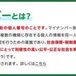 【夜の仕事】マイナンバーによるキャストの大量流出を防ごう!