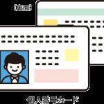 【企業必見!】マイナンバー導入、役立つ資料まとめ