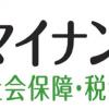今さら聞けない☆マイナンバーの基本≪3≫取扱いのポイント①取得