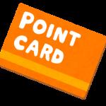 マイナンバーカード、様々なポイントカードを統一する?!