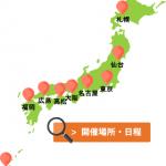 日本各地ではマイナンバー制度への円滑な対応に向けてセミナーが行われています。