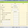 e-Taxでの確定申告に関わってくるマイナンバー!