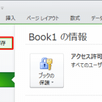 【Excelワザ公開!】最低限のセキュリティ管理はパスワードから!