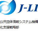 J-LISって何?マイナンバーで注目されるシステム機構