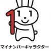 マイナンバー制度の説明会映像をご紹介!【内閣官房】