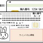 顔写真どうする?「個人番号カード」は平成28年1月以降に無料交付!