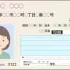 マイナンバーカードの申請や受け取りは、住民票のある市役所で