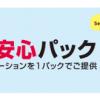 日本情報システムの「マイナンバー安心パック」に情報漏洩対策ソフトが搭載される!