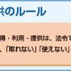 今さら聞けない☆マイナンバーの基本≪4≫取扱いのポイント②利用・提供