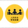 マイナンバーの適切な管理と各種の安全管理措置