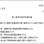【マイナンバーの取り扱い①】収集方法